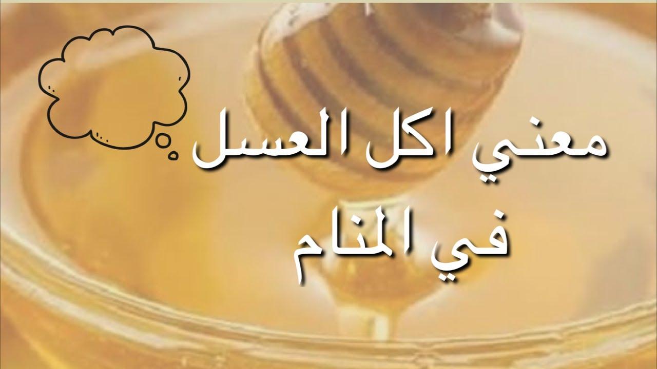 تفسير رؤية أكل العسل في المنام لابن سيرين في الخير والشر Youtube