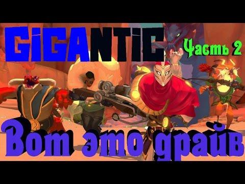 видео: gigantic - Шикарная moba в 3d