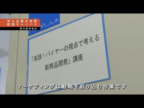 中小企業大学校四国キャンパスのご紹介(Full ver)