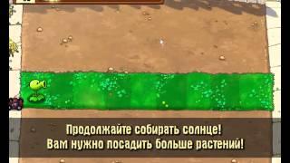 Plants vs Zombies уровень 1-1