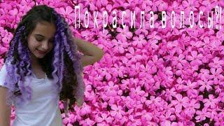 Покрасила волосы?! \\Как нарастить канекалон в домашних условиях// kanekalon Aliexpress