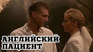 Английский пациент / The English Patient (1996) - Русский трейлер