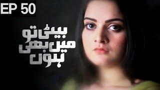 Beti To Main Bhi Hoon - Episode 50 | Urdu 1 Dramas | Minal Khan, Faraz Farooqi