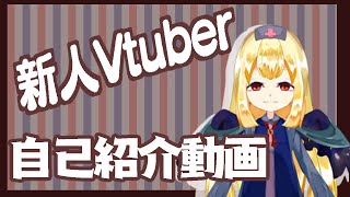 「【新人Vtuber】はじめまして、アンドゥーリネです【自己紹介動画】」のサムネイル
