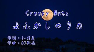 Creepy Nuts -『 よふかしのうた 』KARAOKE  カラオケ 風景写真