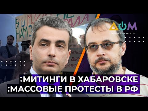Протесты в Хабаровске. К чему приведут массовые акции в РФ? Полный разбор