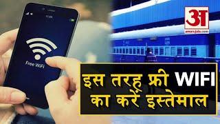 इस तरह रेलवे स्टेशन पर उठाएं फ्री WiFi का लुत्फ । Railway Free WiFi