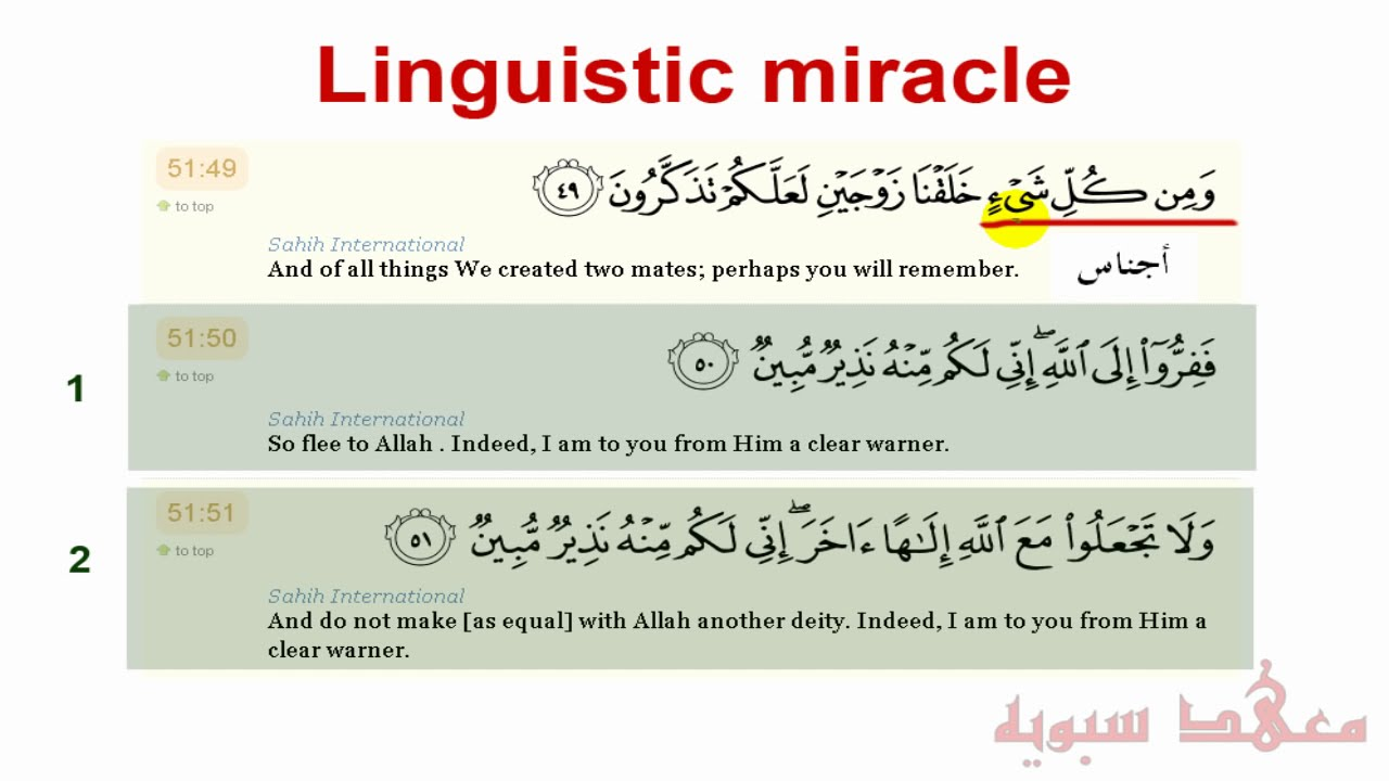 miracles of the quran For me, the linguistic miracles in the quran are the biggest ones it is simply not possible for humans to articulate in the same manner as the sheer perfection of.