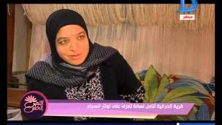 النص الحلو|نقرير عن مجموعة من السيدات يصنعون السجاد اليدوي