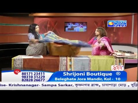 SHRIJONI BOUTIQUE ( Udyog Pati Pratibha ) CTVN Programme on MAY 21, 2018 At 11.00 am