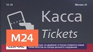 Смотреть видео Госдума приняла закон о невозвратных билетах на поезда дальнего следования - Москва 24 онлайн