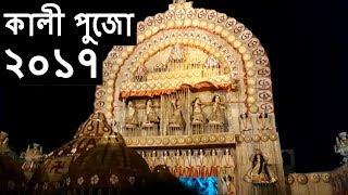 কালী পুজো ২০১৭ || Kali Puja 2017 || Diwali 2017 || Naihati || kolkata || west bengal  || Ep-03