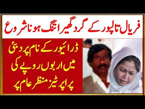 Big Development related to Asif Zardari and His Sister Faryal Talpur