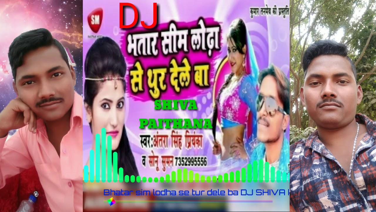 Bhatar sim lodha se tur dele ba DJ mix bhojpuri songs