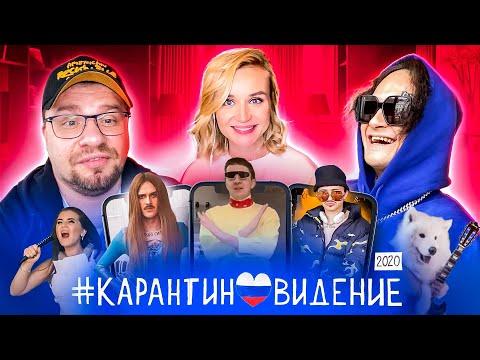 Карантиновидение 2020 - Полина Гагарина, Morgenshtern, Гарик Харламов