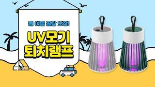 [에코팩토리] 휴대용 모기퇴치기 캠핑 실내 사용