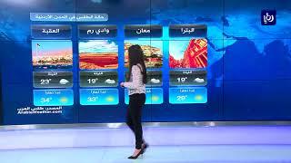 النشرة الجوية الأردنية من رؤيا 22-3-2018