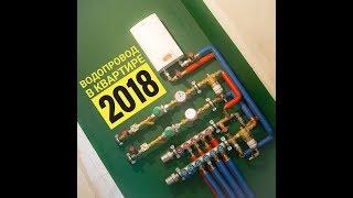 Водоснабжение в квартире. Лучшие технические решения на апрель 2018 года.(, 2018-05-08T07:56:18.000Z)