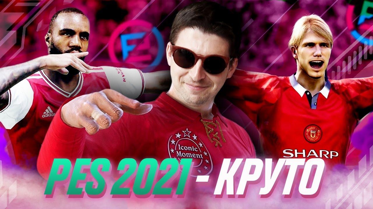 PES 2021: СНОВА ЛУЧШЕ ФИФЫ?