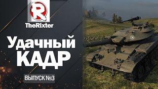 Удачный кадр №3 - Забавные моменты WoT от TheRixter [World of Tanks]