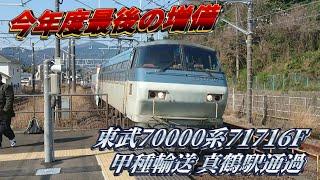 【今年度最後の増備】東武70000系71716F 甲種輸送 東海道線 真鶴駅通過