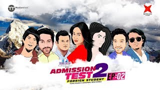 Admission Test 2 | Episode 02 | Toya | Zakia Bari Mamo | Tawsif | Tamim | Zaki | Fs Nayeem | Jovan