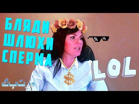 Вся правда о проституции ! РОТ Деятельности!из YouTube · Длительность: 16 мин49 с  · Просмотры: более 5.000 · отправлено: 12-10-2016 · кем отправлено: Метр 95