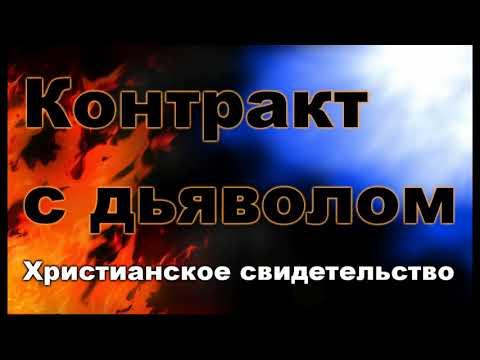 Контракт с дьяволом. Свидетельство