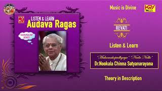 Learn Revati - Audava Ragam - Pentatonic Ragaas - Nookala Chinna Satyanarayana - Music Syndicate.mp3