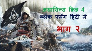 Assassin's Creed 4 Black Flag In Hindi Gameplay Part-2 | Mission : Lively Havana