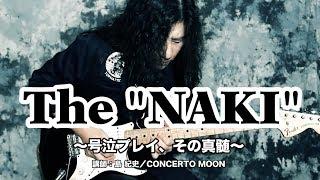 """ヤング・ギター2018年11月号のDLC映像コンテンツは2本立て! The""""NAKI""""..."""