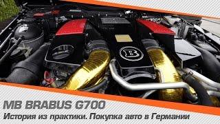 Покупка MB Brabus G700 в Германии. На что смотреть в объявлениях