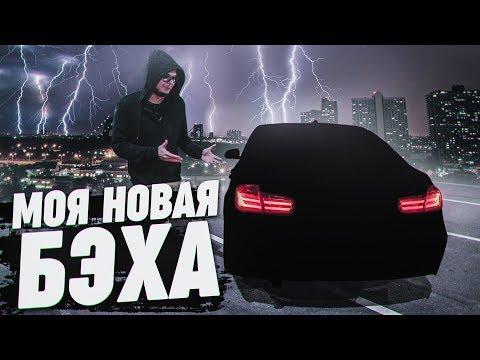МОЯ НОВАЯ ТАЧКА - ОПЯТЬ BMW?!