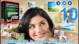 13.10.Викторина по теме урока: Миниатюра и социальные сети.