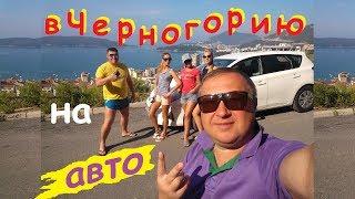 В Черногорию на авто, трейлер плейлиста, остров Св.Стефан, вид на Будванскую бухту