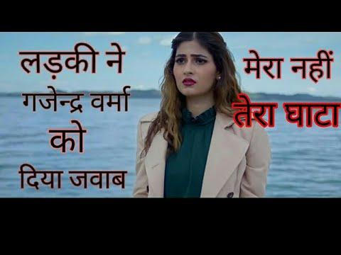 Download Lagu  Reply to Gajendra Verma - Tera Ghata | Female Version Mp3 Free