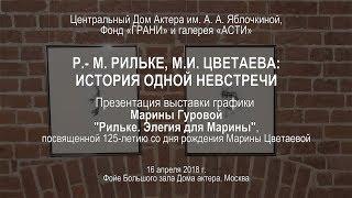 Р.- М. РИЛЬКЕ, М.И. ЦВЕТАЕВА: ИСТОРИЯ ОДНОЙ НЕВСТРЕЧИ
