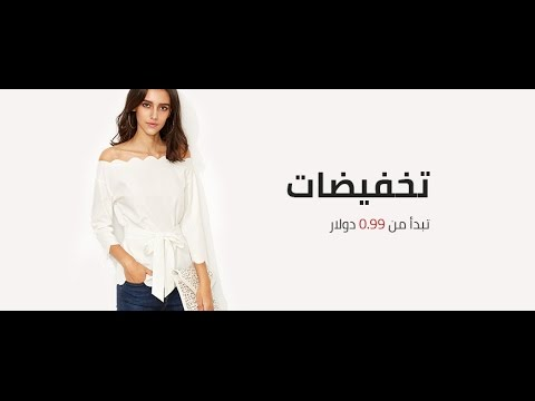 79a6e92f7 كوبون شي ان She in خصم حتى 50% - كوبوني - YouTube