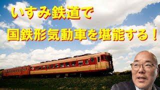 いすみ鉄道で国鉄形気動車を堪能する!