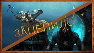 Зацепило Subnautica ratus Lord of the Dead