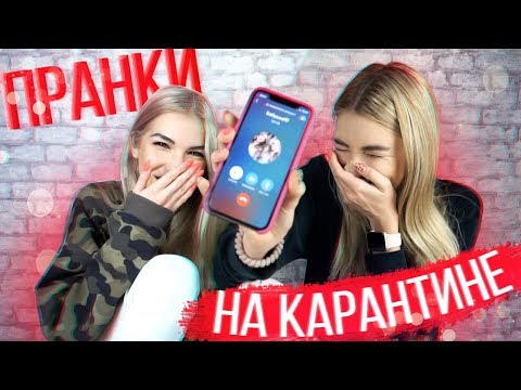 ПРАНК НА КАРАНТИНЕ над ПАПОЙ!!! с СЕСТРОЙ | Feat Sopha Kuper