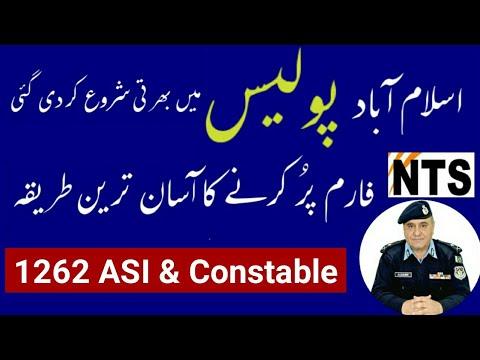 Islamabad Capital Territory Police Jobs Apply - How To Fill NTS Form Islamabad Police Jobs