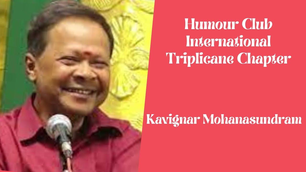Kavignar Mohanasundram l Speech l Humour Club International Triplicane Chapter l 35th Anniversary
