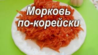 Морковь по-корейски. Острый салат из моркови.