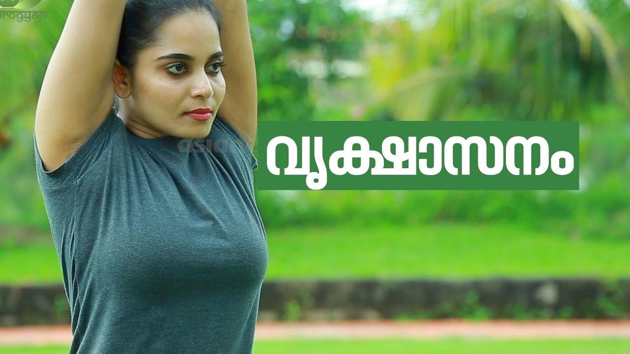 Yoga For beginners Vrikshasana by Yogarogyam | വൃക്ഷാസനം | Malayalam
