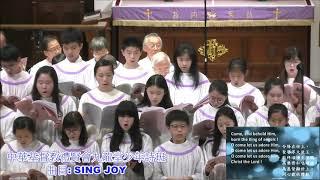 Publication Date: 2020-12-17 | Video Title: Sing Joy - Chinese Rhenish Chu