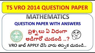 TS VRO 2014 MATHS question papers with answers||vro previous paper 2014 ||vro OLD papers