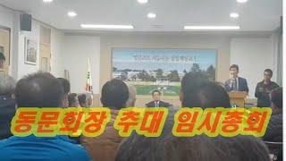 동문회장 추대 임시총회