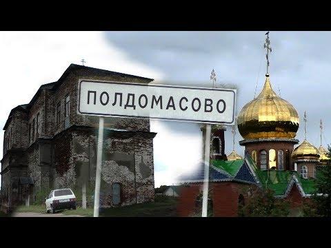 Село Полдомасово Ульяновская область