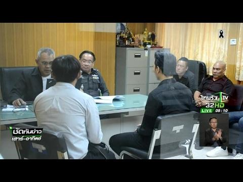 ย้อนหลัง ตำรวจเรียกลูกเมียวิศวะพบ | 25-03-60 | ชัดทันข่าว เสาร์-อาทิตย์
